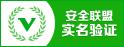 安全联盟安全认证